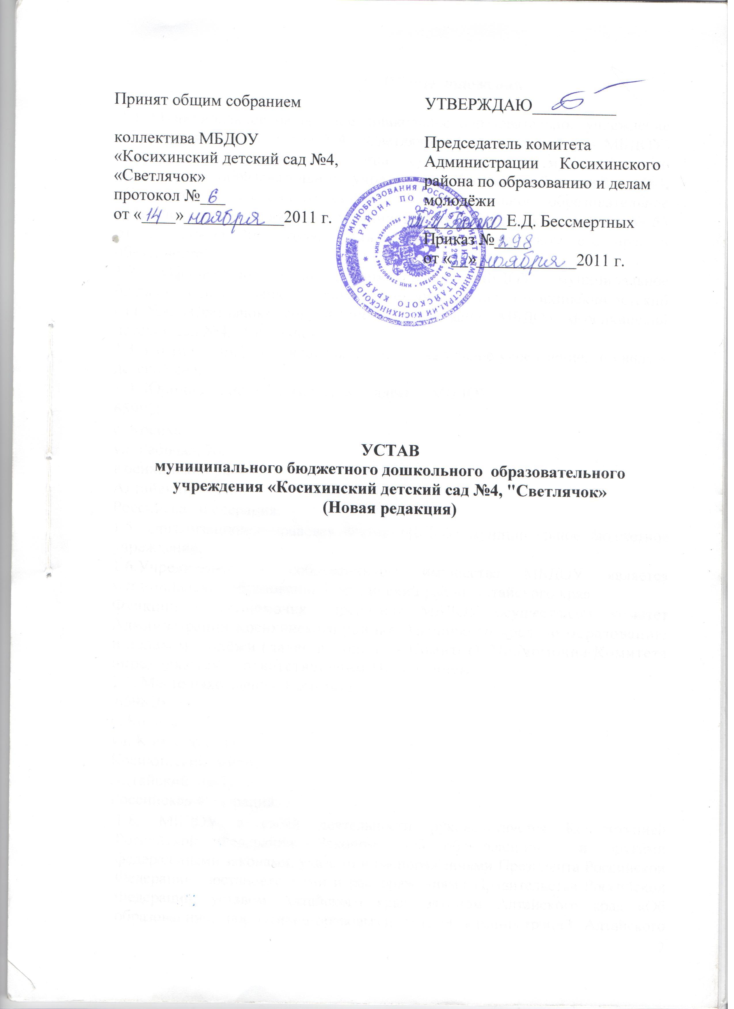 бланк инвентаризации 2011 расписание